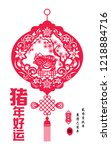 chinese year of the pig made by ... | Shutterstock .eps vector #1218884716
