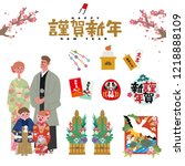 an image set of happy new year  ... | Shutterstock .eps vector #1218888109