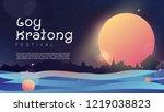 loy krathong festival moon...   Shutterstock .eps vector #1219038823