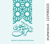 """al mawlid al nabawi charif""... | Shutterstock .eps vector #1219383223"