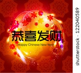 happy chinese new year greeting ... | Shutterstock .eps vector #122040589
