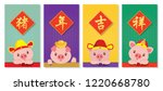 chinese new year 2019.... | Shutterstock .eps vector #1220668780