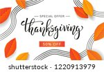 thanksgiving holiday sale.... | Shutterstock .eps vector #1220913979