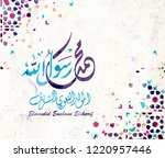 arabic and islamic calligraphy... | Shutterstock .eps vector #1220957446