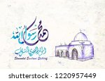arabic and islamic calligraphy... | Shutterstock .eps vector #1220957449