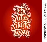 motivational lettering print... | Shutterstock .eps vector #1221124963
