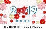 happy  chinese new year  2019... | Shutterstock .eps vector #1221442906