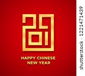 happy chinese new year 2019... | Shutterstock .eps vector #1221471439