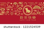 happy chinese new year. pig   ...   Shutterstock .eps vector #1221524539