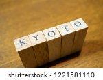 wooden text block of visit kyoto | Shutterstock . vector #1221581110
