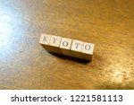 wooden text block of visit kyoto | Shutterstock . vector #1221581113