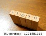 wooden text block of visit kyoto | Shutterstock . vector #1221581116