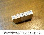 wooden text block of visit kyoto | Shutterstock . vector #1221581119