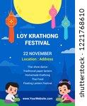 loy krathong festival poster... | Shutterstock .eps vector #1221768610