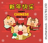 icon pig and chinese new year... | Shutterstock .eps vector #1221781150