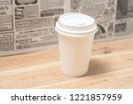 cup of coffee to go on the... | Shutterstock . vector #1221857959