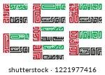 arabic text   sentences of... | Shutterstock .eps vector #1221977416