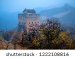 landscape of the great wall in... | Shutterstock . vector #1222108816