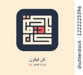 kufi calligraphy of kun fayakun ... | Shutterstock .eps vector #1222225396