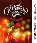 happy new year    russian... | Shutterstock .eps vector #1222339690