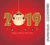 2019 chinese new year   year of ... | Shutterstock .eps vector #1222405480