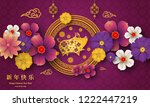 happy chinese new year 2019... | Shutterstock .eps vector #1222447219
