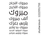 arabic calligraphy vector set... | Shutterstock .eps vector #1222551733