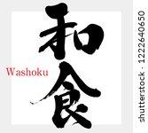 japanese calligraphy  wasyoku ... | Shutterstock .eps vector #1222640650