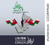 sultanate of oman national day...   Shutterstock .eps vector #1222849660