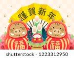 japanese new year with daruma... | Shutterstock .eps vector #1223312950