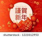paper cut boar for japan... | Shutterstock .eps vector #1223312953