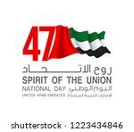 illustration banner with uae... | Shutterstock . vector #1223434846