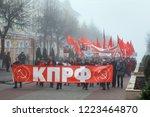 oryol  russia   november 07 ... | Shutterstock . vector #1223464870