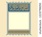 bismillah or basmalah square... | Shutterstock .eps vector #1223798050