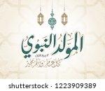 arabic islamic mawlid al nabi... | Shutterstock .eps vector #1223909389