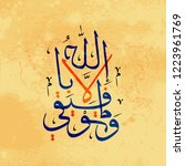 arabic calligraphy script  and...   Shutterstock .eps vector #1223961769