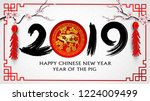 2019 happy chinese new year.... | Shutterstock .eps vector #1224009499