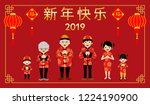 2019 chinese new year family... | Shutterstock .eps vector #1224190900