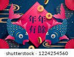 bring you a year of abundance... | Shutterstock . vector #1224254560