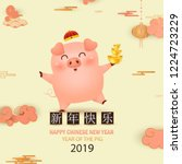 happy chinese new year of the... | Shutterstock .eps vector #1224723229