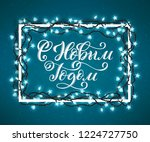 russian text merry christmas.... | Shutterstock .eps vector #1224727750