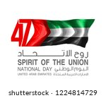 illustration banner with uae... | Shutterstock . vector #1224814729