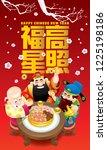 three cute chinese gods ...   Shutterstock .eps vector #1225198186