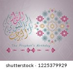 islamic calligraphy   the... | Shutterstock .eps vector #1225379929