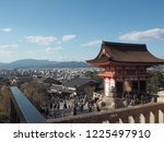 kyoto japan kansai | Shutterstock . vector #1225497910
