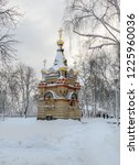 chapel tomb paskevichi. gomel.... | Shutterstock . vector #1225960036