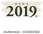 2019 new year card with... | Shutterstock .eps vector #1226002363