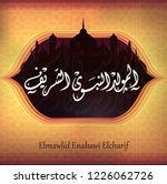 arabic and islamic calligraphy... | Shutterstock .eps vector #1226062726
