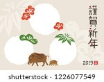 new year card with wild pigs... | Shutterstock .eps vector #1226077549