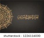 vector of mawlid al nabi.... | Shutterstock .eps vector #1226116030